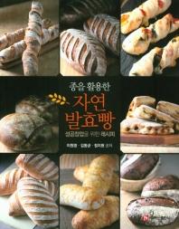 종을 활용한 자연 발효빵