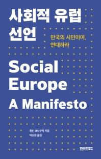사회적 유럽 선언