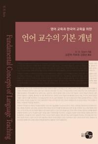 영어 교육과 한국어 교육을 위한 언어 교수의 기본 개념