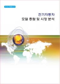 전기자동차 모델 총람 및 시장 분석(2015)