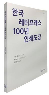 한국 레터프레스100년 인쇄도감