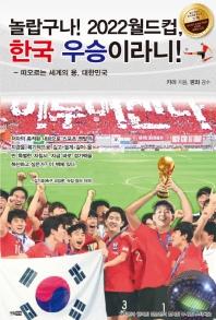 놀랍구나! 2022월드컵, 한국 우승이라니!