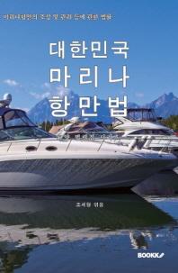 대한민국 마리나항만법(마리나항만의 조성 및 관리 등에 관한 법률) : 교양 법령집 시리즈