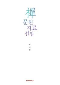 禪문헌 자료 선집