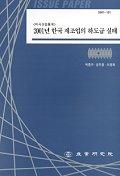2001년 한국 제조업의 하도급 실태