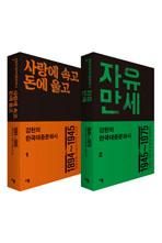 강헌의 한국대중문화사 1, 2권 세트