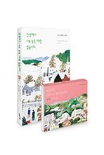 [모지스 할머니 에세이+ 엽서책] 인생에서 너무 늦은때란 없습니다 세트 (전 2권)