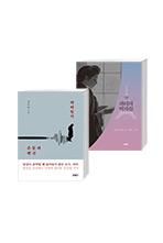 정수복 <파리일기> x 장미란 <파리의 여자들> 세트 (전 2권)