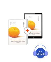 [트윈북]문장의 온도(종이책+오디오북 구매)