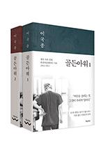 [이국종 산문집] 골든아워 1-2 세트 (전 2권)