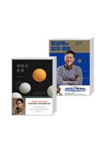 떨림과 울림 + 김상욱의 양자 공부