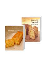 혼자서 배우는 파운드 케이크 + 혼자서 배우는 시폰 케이크