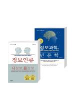 정보 인류 시리즈 1, 2권 세트(이성훈)