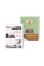 고고학의 역사 + 강인욱의 고고학 여행
