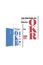 OKR + OKR 실천편 세트