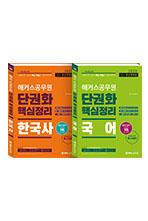 해커스 공무원 국어+한국사 단권화 핵심정리(2020) 세트