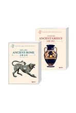 손바닥 박물관 시리즈 1-2 (고대 로마+고대 그리스)