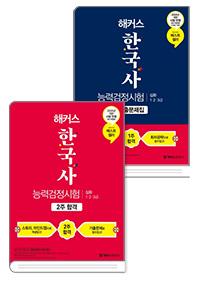 해커스 한국사능력검정시험 심화 세트