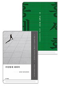 홍세화 세트