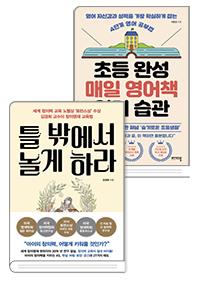 <틀 밖에서 놀게 하라> + <초등 완성 매일 영어책 읽기 습관>