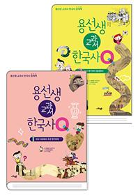 용선생 교과서 한국사 Q 1~2권 세트(전 2권)