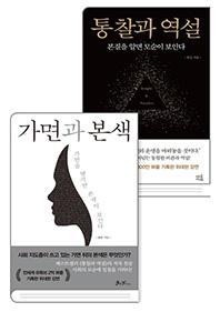 천공: 가면과 본색 + 통찰과 역설 2권 세트