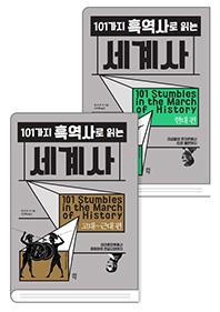 101가지 흑역사로 읽는 세계사 2권 세트