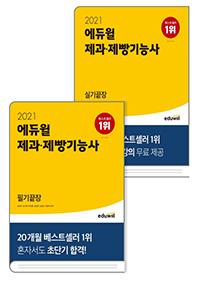 제과제빵기능사 필기끝장 + 실기끝장 (2021)(에듀윌)