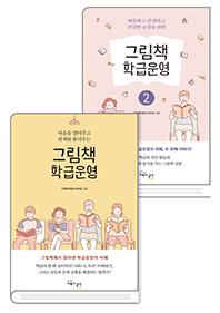 그림책 학급운영 1+2