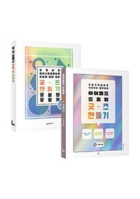아이패드 드로잉 굿즈 만들기 + 굿즈 만들기 요럴 땐 요렇게 (2권 꾸러미)