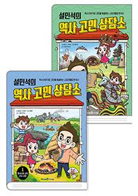 설민석의역사 고민 상담소. 1~2권 세트(전 2권)