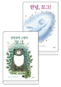 [세트] 깜빡깜빡 고양이 모그 + 안녕, 모그! (전 2권)