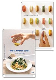 파스타 마스터 클래스 + 미완성식탁 마카롱 수업