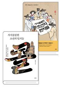 시시콜콜한 조선의 일기들&편지들 2권 세트