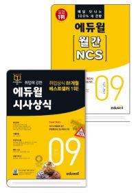에듀윌 월간 NCS+시사상식 세트 (2021년 9월호)