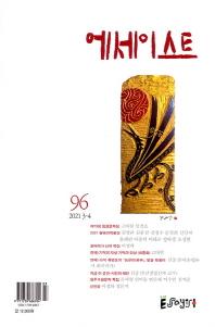 에세이스트(2021 3-4월호)(96호)