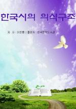 한국 시의 의식구조