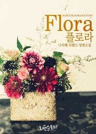 플로라 (Flora)