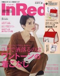 인레드 IN RED 2020.05 (스누피하우스 보냉백)