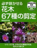 必ずさかせる花木67種の剪定