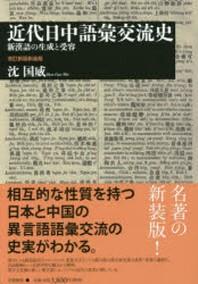 近代日中語彙交流史 新漢語の生成と受容 新裝版