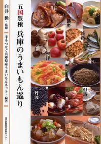 五國豊穰兵庫のうまいもん巡り 特産食材&滋味レシピ