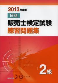 日商販賣士檢定試驗練習問題集2級 2013年度版