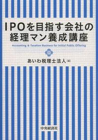 IPOを目指す會社の經理マン養成講座