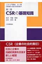 CSR入門講座 第1卷