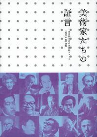 美術家たちの證言 東京國立近代美術館ニュ-ス「現代の眼」選集