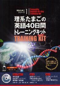 理系たまごの英語40日間トレ-ニングキット 4卷セット