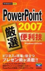 POWERPOINT 2007嚴選便利技
