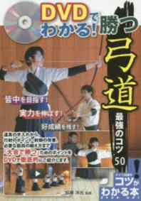 DVDでわかる!勝つ弓道最强のコツ50
