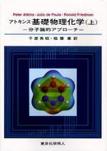 アトキンス基礎物理化學 分子論的アプロ―チ 上